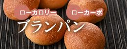 ローカロリー ローカーボ ふすまパン