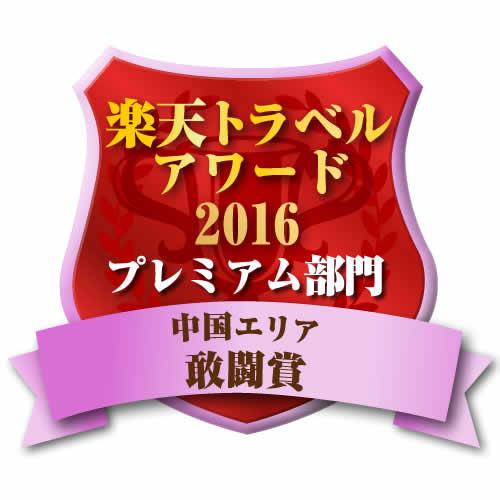 中国エリア 敢闘賞