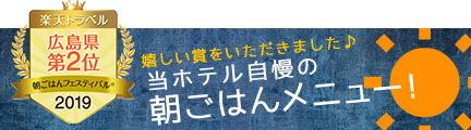 朝ごはんフェスティバル2019 広島県第2位